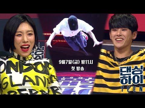댄싱하이 - [선공개] 코치군단 일동 경악!! 평창올림픽 개막식 무대 오른 댄서 김민혁 무대 영상 Dancinghigh Stage Preview 20180822