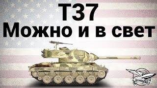 T37 - Можно и в свет