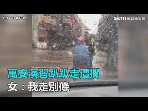 萬安演習趴趴走遭攔 女:我走別條 三立新聞網SETN.com