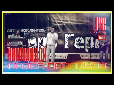 Павел Павлецов - Немолодой
