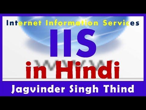 Internet Information Services - IIS in Hindi - आईआईएस 7 ट्यूटोरियल - Video 1