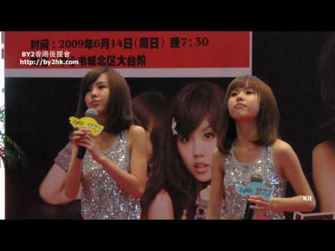 [HD]BY2 Jun 14, 09 勇敢 @ 深圳簽售活動
