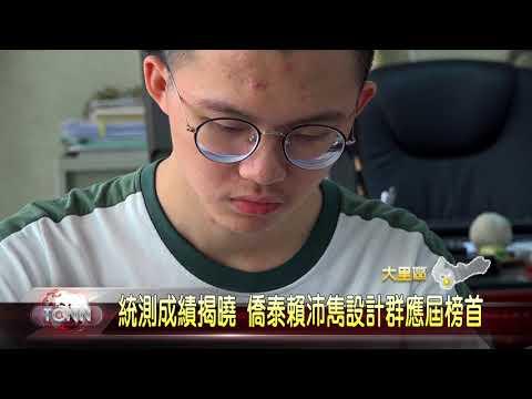 大台中新聞-統測成績揭曉 僑泰賴沛雋設計群應屆榜首