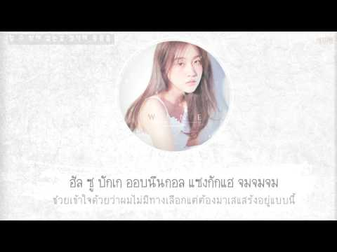 [THAISUB] SURAN(수란) Feat.창모 - If I Get Drunk Today/WINE (오늘 취하면) (Prod. SUGA♡)