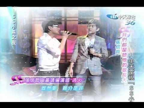 092110 SS小燕之夜 張信哲+黃靖倫--過火