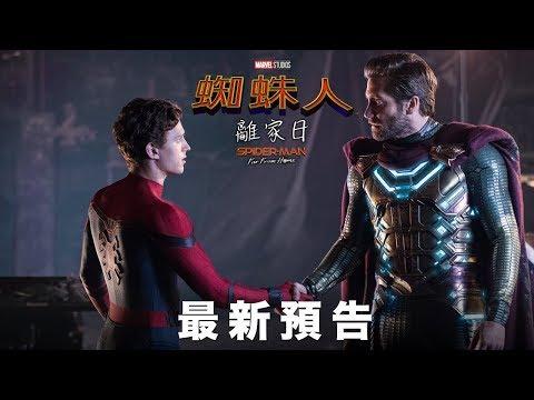【蜘蛛人:離家日】最新預告 7.3(三) 0:00(周二深夜)起全台上映