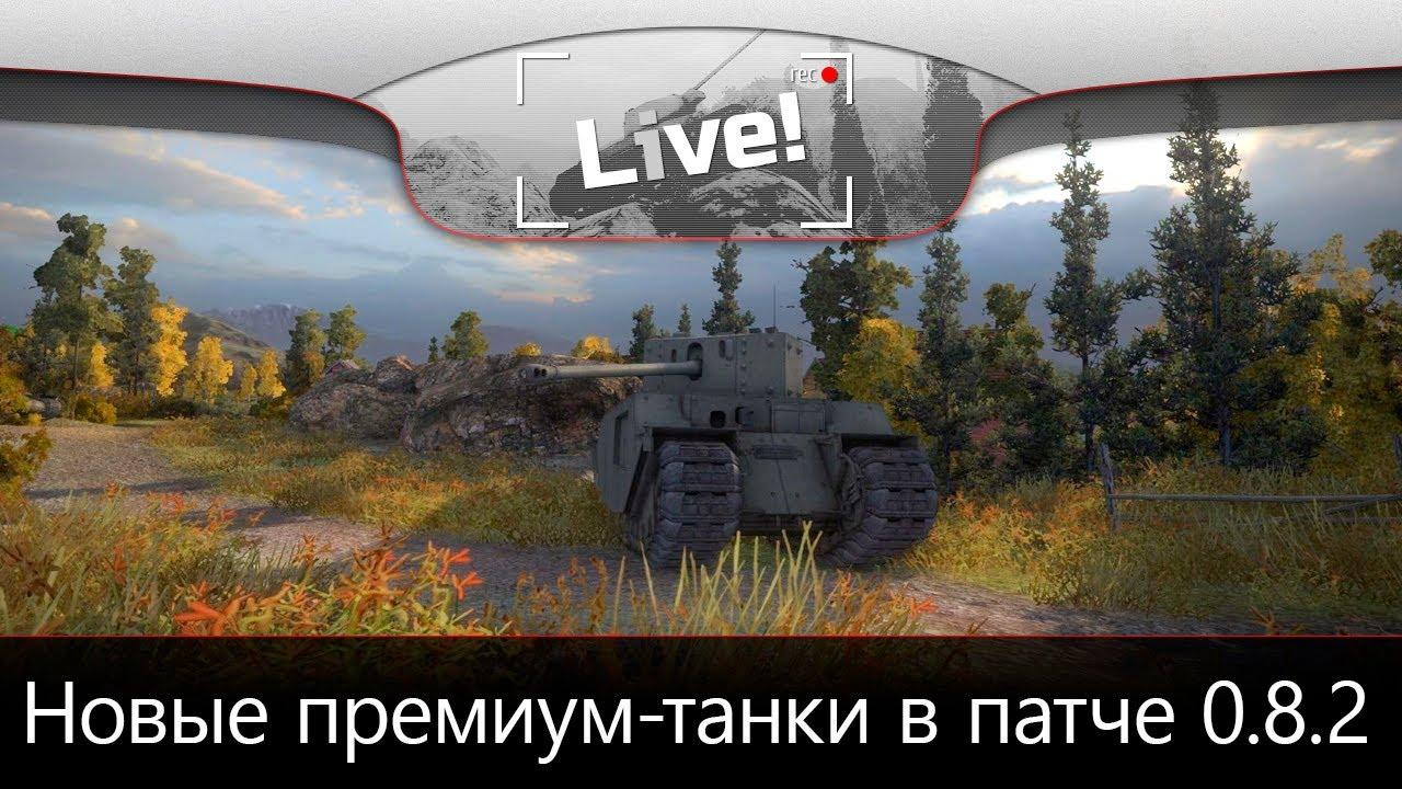 Первый Взгляд. Новые премиум-танки в патче 0.8.2