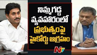 Nimmagadda Ramesh case: High Court serious on AP govt..