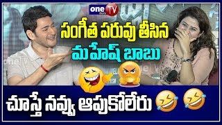 Mahesh Babu hilarious punches on Sangeetha, anchor Shyamal..