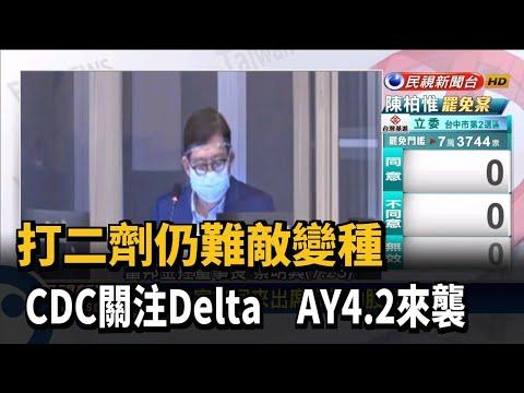 富邦金董座蔡明興確診 基因定序證實染Delta-民視新聞