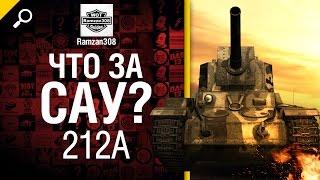 Что за САУ?  212А - обзор от Ramzan308 [World of Tanks]