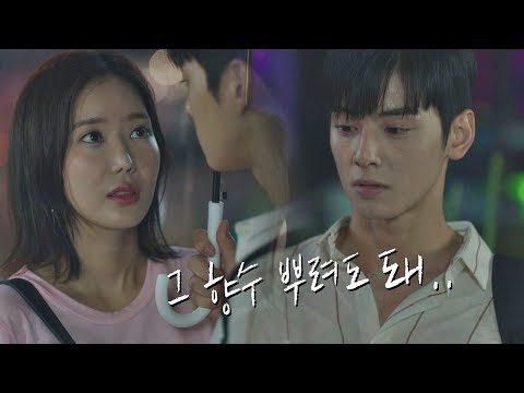 우산은 하나, 사람은 둘.. 임수향(Lim soo hyang)-차은우(Cha eun woo) 빗속 데이트♡ 내 아이디는 강남미인(Gangnam Beauty) 8회