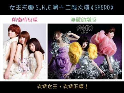 S.H.E《SHERO》03 -  我愛雨夜花 (CD Version)