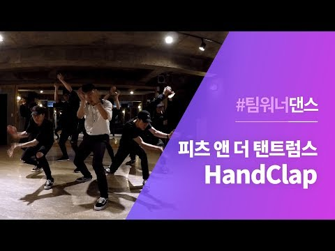 Fitz & The Tantrums - HandClap (Choreography by Roh Taehyun x BB Trippin)