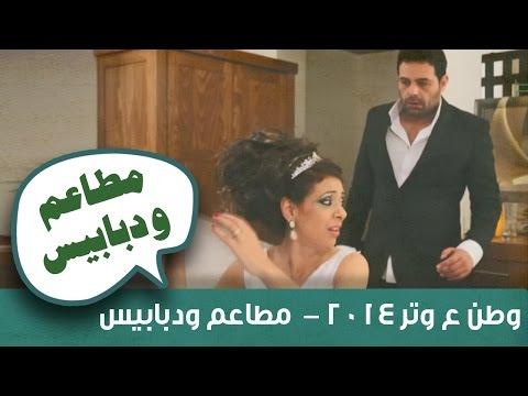 وطن ع وتر 2014 - ح8 مطاعم و دبابيس