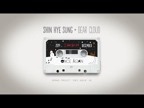 신혜성+디어클라우드_Shin Hye Sung+Dear Cloud - 그대라서 - Official Lyrics Video