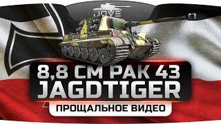 Прощание с Ягой и +/- 1 уровень боев (Обзор 8,8 cm Pak 43 Jagdtiger)