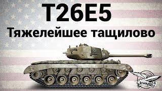 T26E5 - Тяжелейшее тащилово