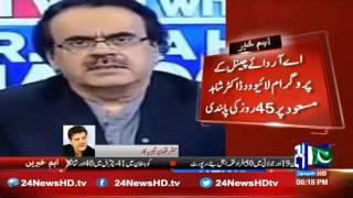 24 Breaking: Mubasher Lucman bashes PEMRA ban on Dr Shahid Masood