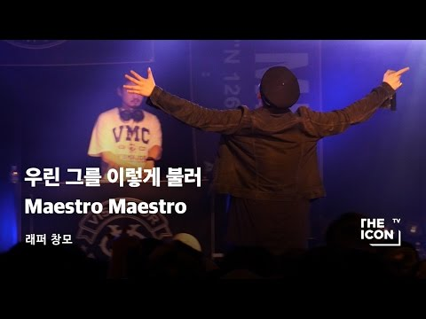 [ENG_래퍼 창모] 우린 그를 이렇게 불러 Maestro Maestro
