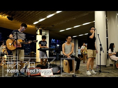 Keith @ Red House cover 開不了口