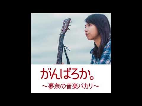 がんばろか。夢奈の音楽バカリ 2021/06/25【6回目放送】
