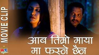 आब तिम्रो माया म फस्ने छैन || Nepali Movie Clip || King || Nikhil Upreti