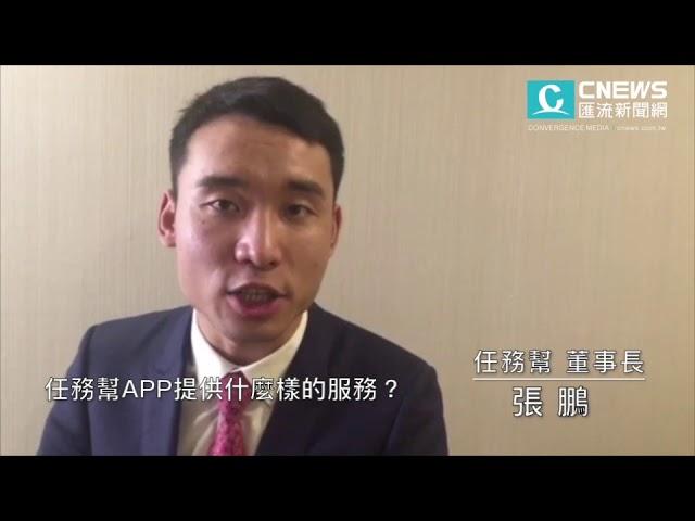 【有影】致公黨X任務幫 陳柏光、張鵬談青年創業 攜手助台灣農民