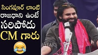 Pawan Kalyan Satirical Comments On AP CM @ Denduluru..