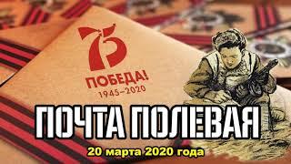 Специальный проект «Радио России»  в Омске — «Почта полевая», эфир от 20 марта 2020 года