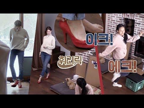 (감탄♡) '빨간 구두' 윤아 워킹에 강제 비교되는 이효리! 효리네 민박2 5회
