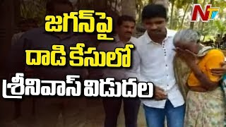 YS Jagan Attack Case: Accused Srinivasa Rao Gets Bail || NTV