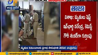 Chandrababu and Nara Lokesh on Parawada gas leak incident..