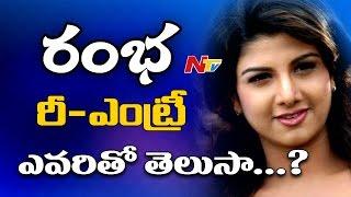 Actress Rambha to Act With Ram Charan and Sukumar New Movi..