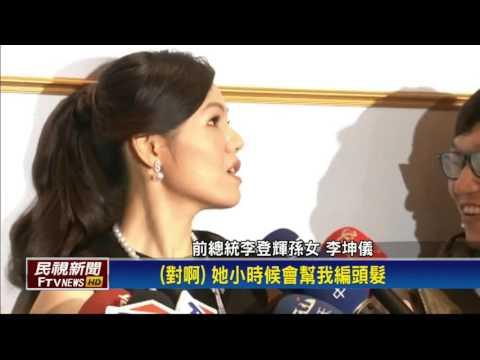 李前總統要當曾祖父? 李坤儀:有好消息會說啦-民視新聞