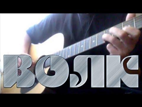 83Crutch - LUMEN Волк (Cover)