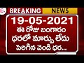 Today Gold Price 19-05-2021 || Gold Price in India || GOLD UPDATE || #goldrate || SumanTV