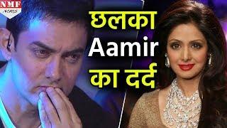 Sridevi demise: Aamir Khan's indifferent tweets; Sridevi's..