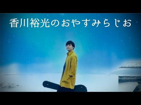 【毎日配信】香川裕光のおやすみラジオ2020.4.20