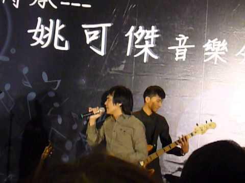 姚可傑 (東方快車)+驚嘆號 - 永遠不回頭 LIVE_2014/1/17