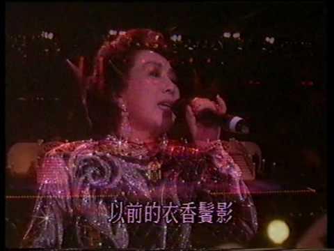 吳鶯音 - 斷腸紅+ As Time Goes By  香港電台舊曲情懷演唱會1991