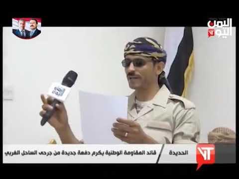 قناة اليمن اليوم - نشرة الثالثة والنصف 31-10-2019