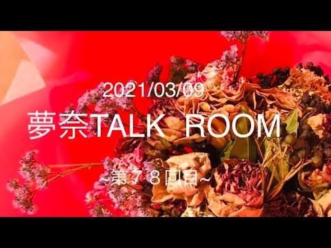 2021/03/09 夢奈TALK ROOM 第78回目