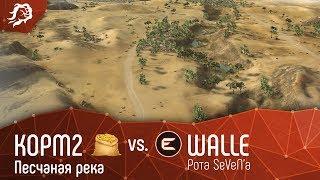 KOPM2 vs. WALLE рота SeVeN`a