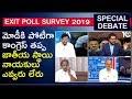 మోడీకి పోటీగా కాంగ్రెస్ తప్ప జాతీయ స్థాయి నాయకులు ఎవ్వరు లేరు | Exit Poll Survey 2019 | 10TV News