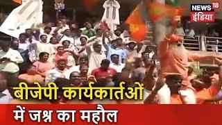#Karnataka Election   बीजेपी कार्यकार्तओं में जश्न का महौल   News 18 India