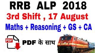 RRB ALP/TECHNICIAN 2018 Exam Review of 17th August|| 3rd Shift का पेपर Analysis एक साथ|| PDF साथ||