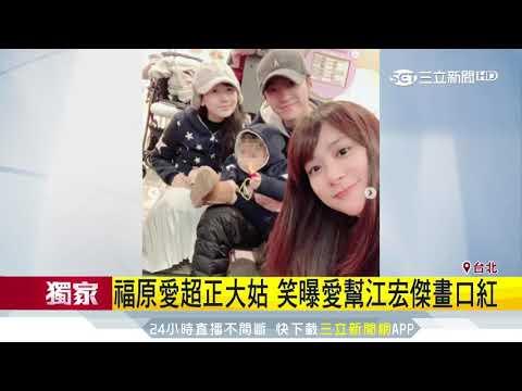 福原愛超正大姑 進軍演藝圈秀芭蕾舞技│三立新聞台