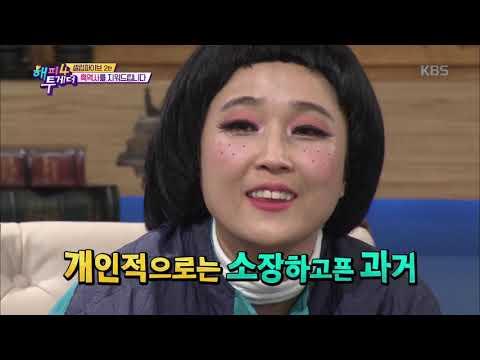 해피투게더4 Happy together Season 4 - 김신영, 전 세계를 뒤흔든 전설의 '한국 뚱뚱녀' 영상!.20190110