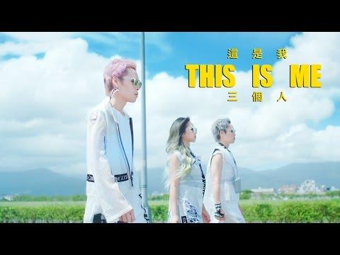 三個人 Three People - 這是我 THIS IS ME (官方完整版MV) Official Music Video
